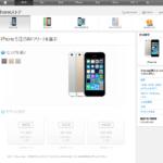 SIMフリー版iPhone、Apple Storeで販売開始