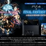 PS4 FF14限定版