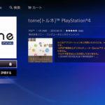 torne PS4無料化