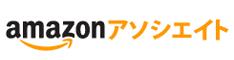 Amazonアソシエイト