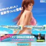 DOAX3、発売決定