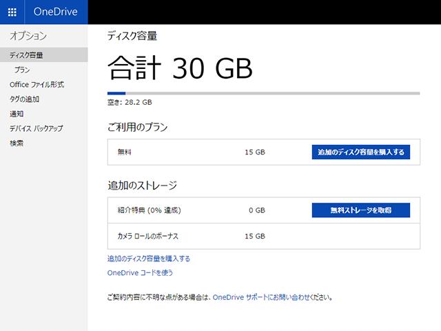 合計30GB