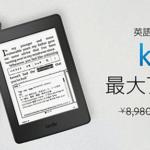 Kindle格安キャンペーン