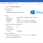 Windows10へ…