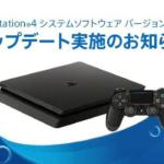 PS4、外付けHDD対応