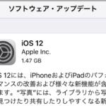 iOS 12、公開