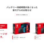 新型になるNintendo Switch