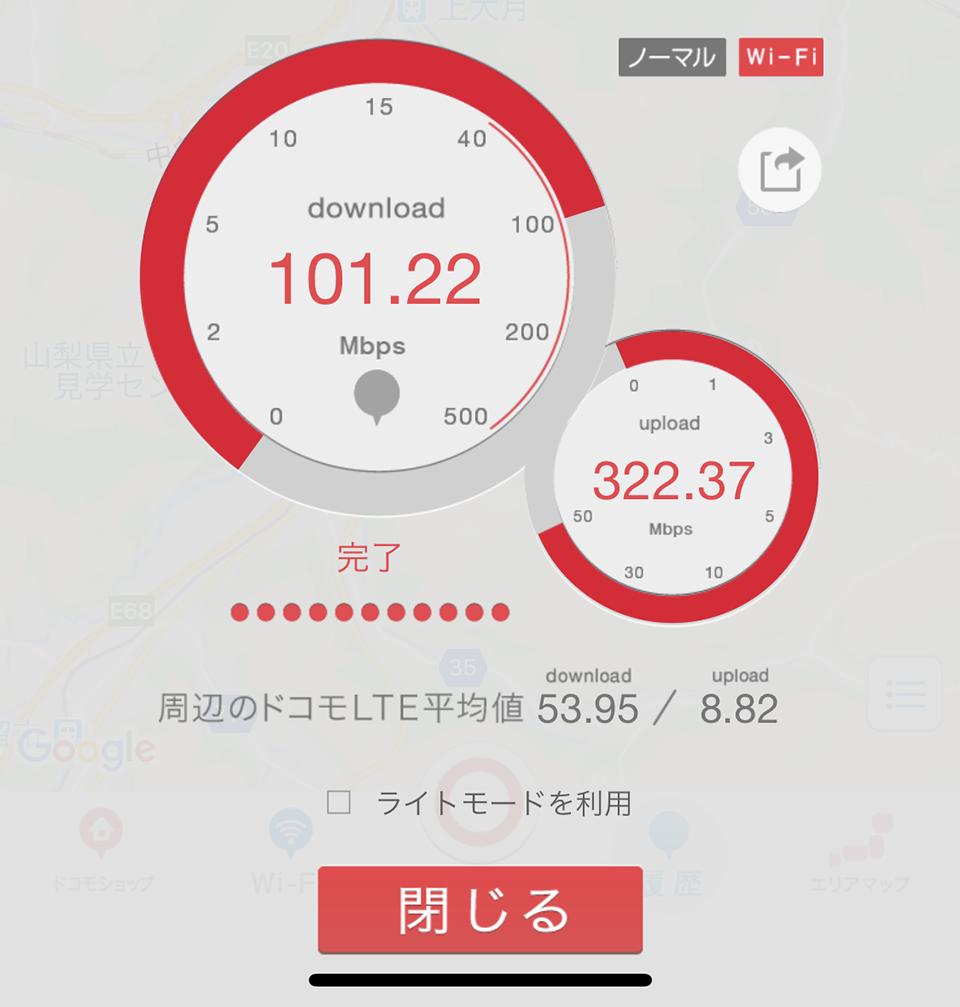 Wi-Fiの速度が安定しない
