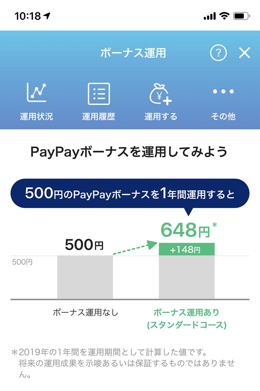 PayPayで資産運用