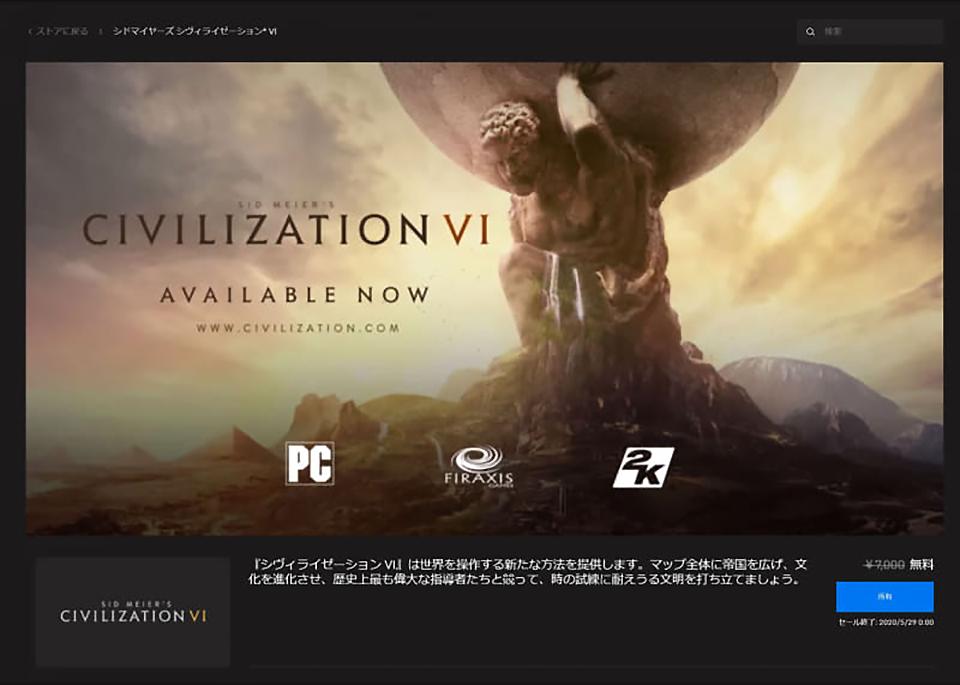 Civilization VIが無料で!